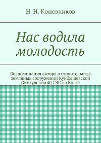 Николай Кожевников -Нас водила молодость