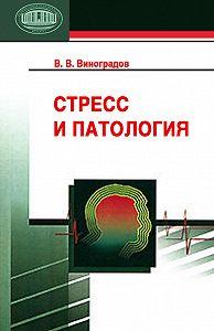 Владимир Виноградов - Стресс и патология