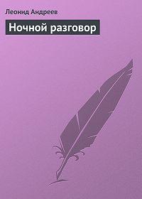 Леонид Андреев -Ночной разговор
