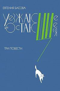 Евгения Басова -Уезжающие и остающиеся (сборник)