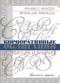 Фрэнк Дж. Фабоцци -Корпоративные облигации. Структура и анализ