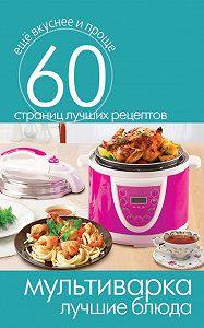 С. П. Кашин -Мультиварка. Лучшие блюда