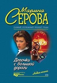 Марина Серова - Девочки с большой дороги