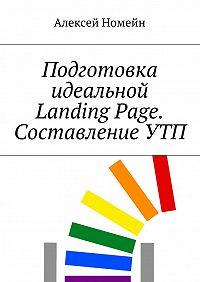 Алексей Номейн -Подготовка идеальной Landing Page. СоставлениеУТП