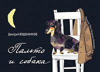 Дмитрий Воденников - Пальто и собака (сборник)
