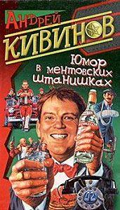 Андрей Кивинов -Карамель-2