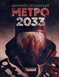 Дмитрий Глуховский -Метро 2033