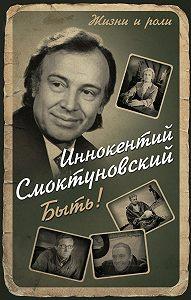 Иннокентий Смоктуновский -Быть!