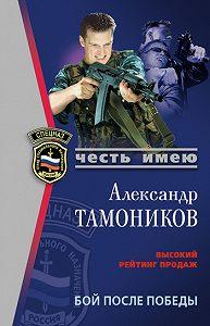 Александр Тамоников -Бой после победы