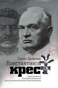 Семён Данилюк -Константинов крест (сборник)