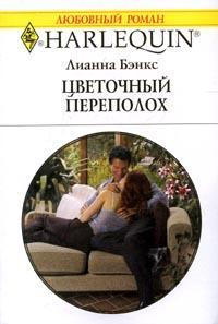 Лианна  Бэнкс -Цветочный переполох