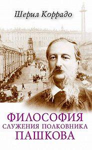 Шерил Коррадо -Философия служения полковника Пашкова