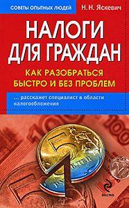 Н. Н. Яскевич - Как разобраться с налогами: быстро и без проблем