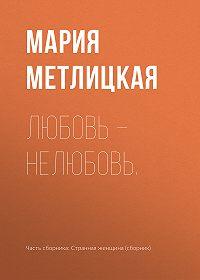 Мария Метлицкая -Любовь – нелюбовь.