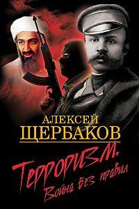 Алексей Щербаков - Терроризм. Война без правил