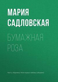 Мария Садловская -Бумажная роза