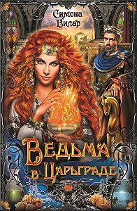 Симона Вилар - Ведьма в Царьграде