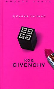 Джулия Кеннер -Код Givenchy