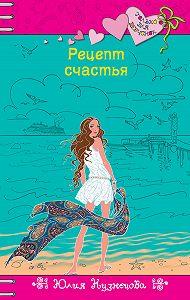 Юлия Кузнецова -Рецепт счастья