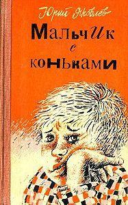 Юрий Яковлев -Тайна Фенимора
