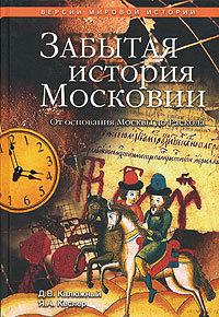 Дмитрий Калюжный -Другая история Московского царства