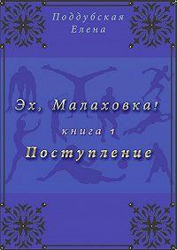 Елена Поддубская -Эх, Малаховка. Книга 1. Поступление
