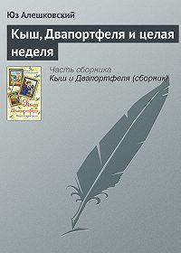 Юз Алешковский - Кыш, Двапортфеля и целая неделя