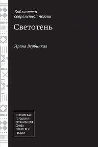 Ирина Вербицкая -Светотень