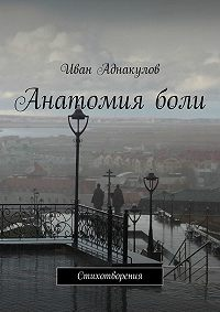 Иван Аднакулов -Анатомияболи