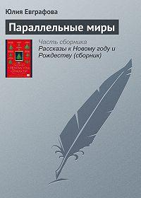 Юлия Евграфова -Параллельные миры
