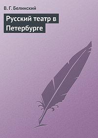 В. Г. Белинский - Русский театр в Петербурге