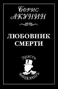Борис Акунин -Любовник смерти