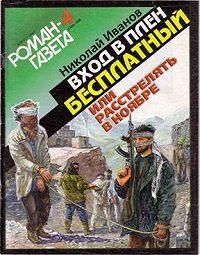 Николай Иванов - Вхoд в плен бесплатный, или Расстрелять в ноябре