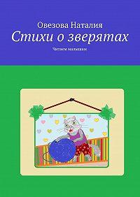 Овезова Наталия -Стихи озверятах