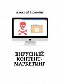 Алексей Номейн -Вирусный контент-маркетинг
