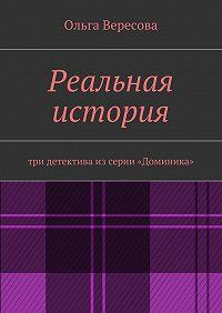 Ольга Вересова -Реальная история