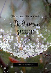 Наталья Тимофеева - Водяные знаки