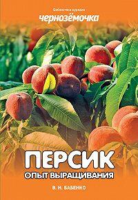 Владимир Бабенко -Персик. Опыт выращивания