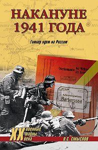 О. С. Смыслов -Накануне 1941 года. Гитлер идет на Россию