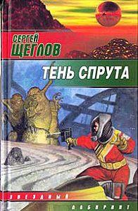 Сергей Щеглов -Тень спрута