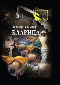 Геннадий Вальдберг - Кларица (сборник)