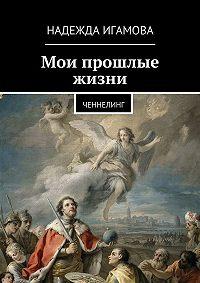 Надежда Игамова -Мои прошлые жизни. Ченнелинг