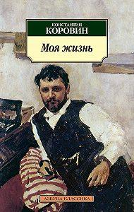 Константин Коровин -Моя жизнь (сборник)