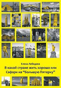 Елена Лебедева -В какой стране жить хорошо, или Cафари на «Большую пятерку»