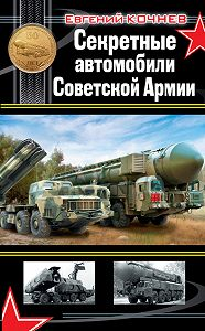 Евгений Кочнев -Секретные автомобили Советской Армии