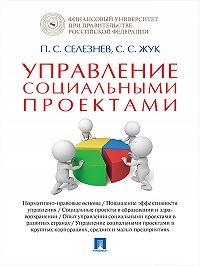 Павел Селезнев -Управление социальными проектами. Монография