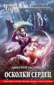 Дмитрий Распопов -Осколки сердец