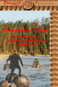 Александр Торин -Особенности международной рыбалки