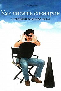Алексан Аракелян -Как писать сценарии