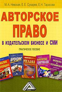 Евгений Евгеньевич Сухарев -Авторское право в издательском бизнесе и СМИ